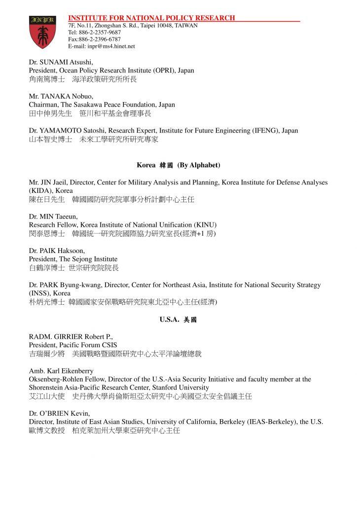 敬邀三三會會員-2018_imgs-0007