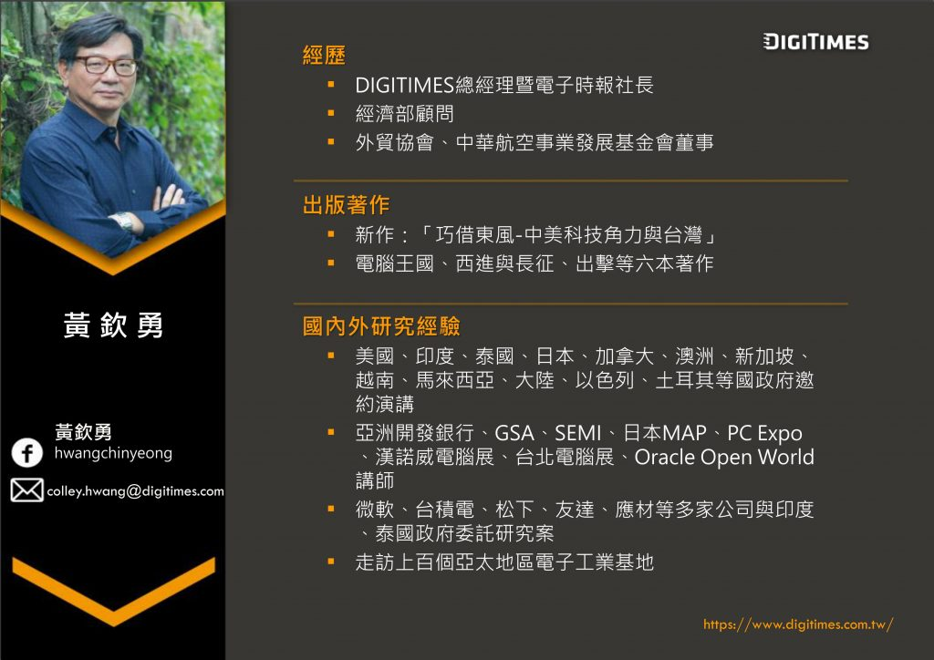 1071121DIGITIMES總經理暨電子時報社長黃欽勇中文簡歷_imgs-0001