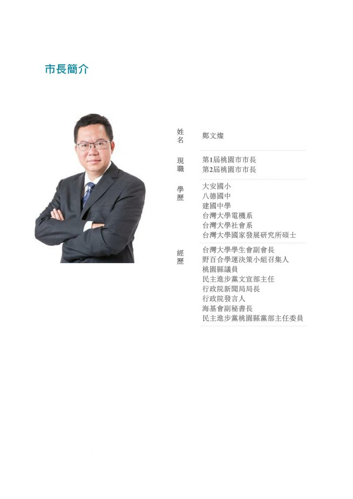 20190515鄭文燦市長_imgs-0001