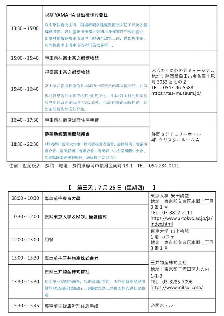 201907三三會静岡東京行程表(20190418) _imgs-0002