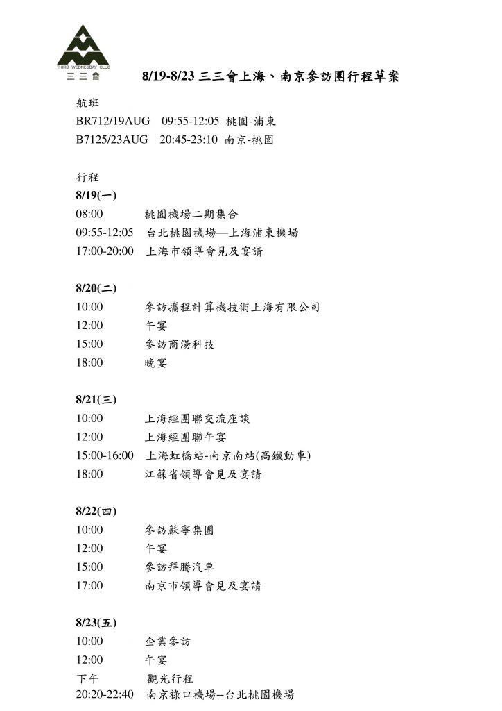 20190819三三會上海南京參訪行程草案0627_imgs-0001