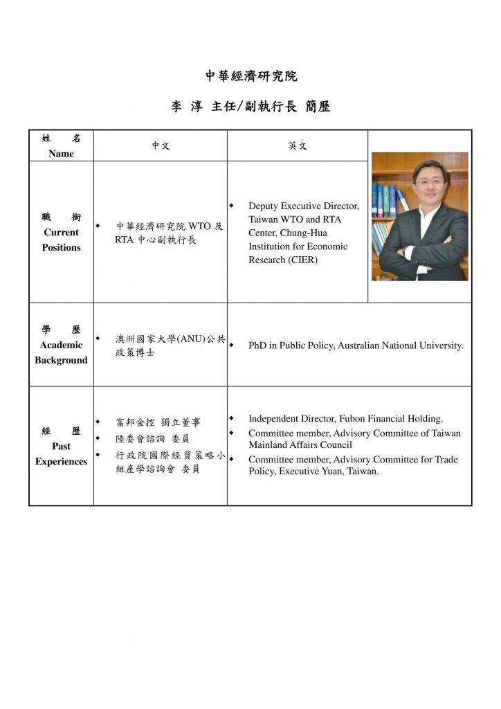 1090916中英文簡歷範本-李淳_imgs-0001