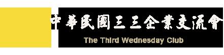 中華民國三三企業交流會