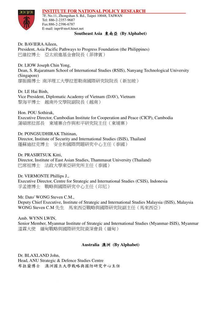 敬邀三三會會員-2018_imgs-0005