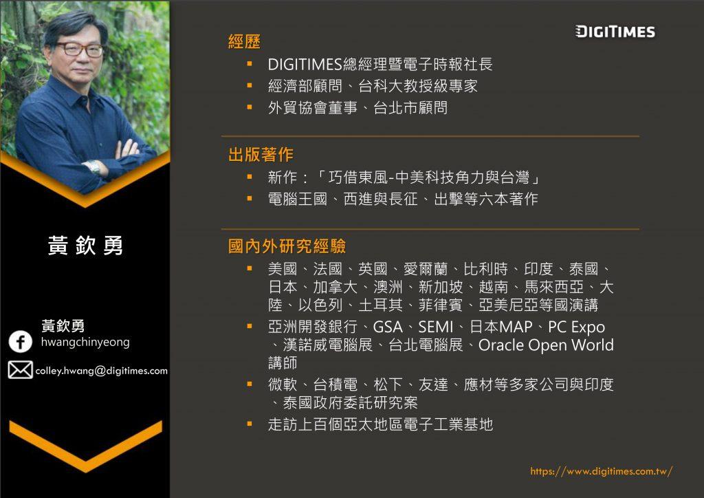 DIGITIMES總經理暨電子時報社長黃欽勇中文簡歷_2019-主_imgs-0001