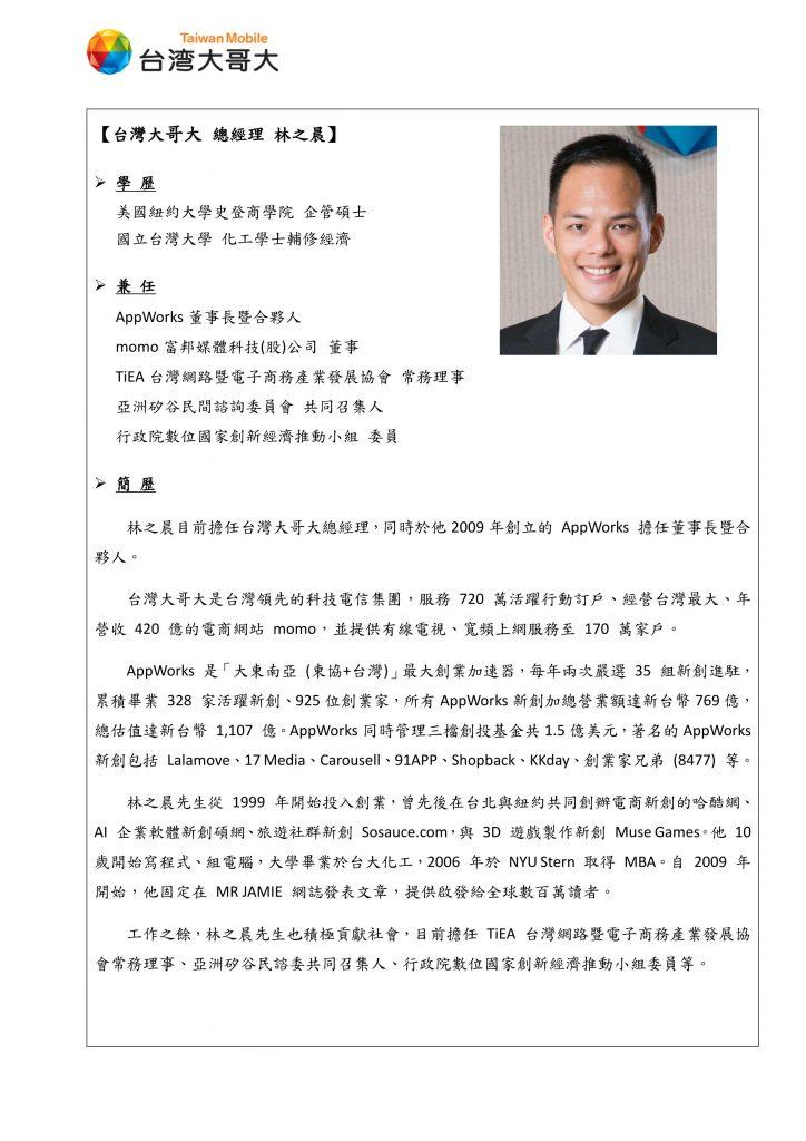 林之晨創辦人Jamie profile_twm_chinese_20190323_imgs-0001